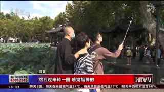 杭州新闻60分(10月08日)