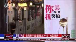 杭州新闻60分(10月10日)