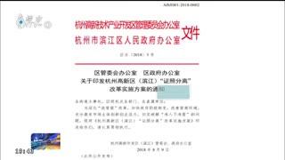 杭州新闻联播_20201011_苏州:画展开进地铁口 苏州首个轨交艺术空间亮相