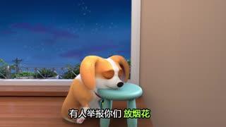 飞狗MOCO 第10集