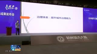 杭州新闻联播_20201013_国际减灾日 互动体验中传递减灾理念