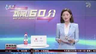 杭州新闻60分(10月13日)