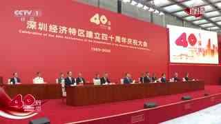 深圳经济特区建立四十周年庆祝大会