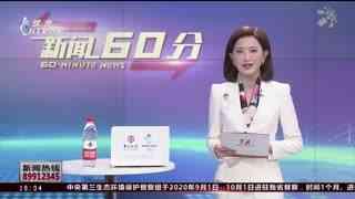 杭州新闻60分(10月14日)