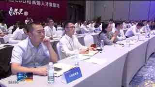 """杭州新闻联播_20201015_潘家玮在调研杭州""""十四五""""发展思路时强调 为创新驱动发展凝聚智慧和力量"""