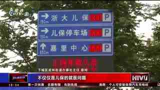杭州新闻60分_20201015_杭州新闻60分(10月15日)