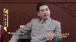 《记忆的力量抗美援朝》毛主席对于朝鲜战争的思考及应对