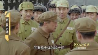 《记忆的力量抗美援朝》彭德怀来到志愿军中进行战斗部署