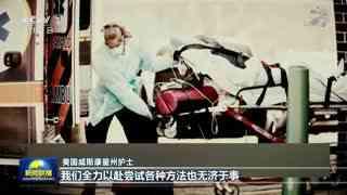 全球累计新冠确诊病例超3839万例