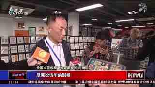 杭州新闻60分(10月16日)