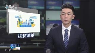 杭州新闻联播_20201017_淳安:从化工厂到仙草谷 一个山谷的绿色蝶变