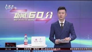 杭州新闻60分(10月17日)
