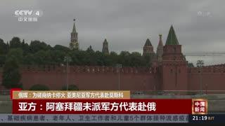 俄媒:为磋商纳卡停火 亚美尼亚军方代表赴莫斯科