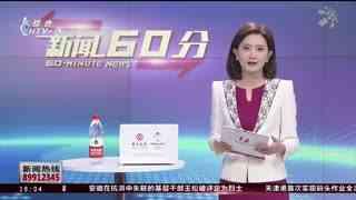 杭州新闻60分(10月18日)