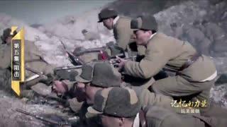 《记忆的力量抗美援朝》14小时跋涉近百公里抢占三所里