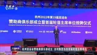 杭州亚运会赞助商俱乐部成立 吉利集团当选首届轮值主席单位