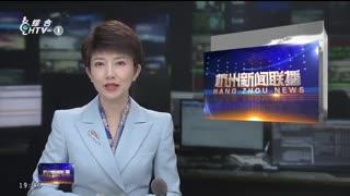 杭州新闻联播_20201020_全省扫黑除恶亮战果:今年以来共打掉黑恶团伙249个