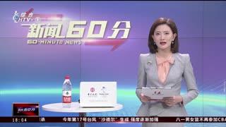 杭州新闻60分(10月20日)