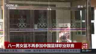 八一男女篮不再参加中国篮球职业联赛