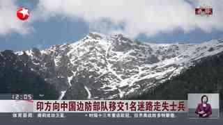 印方向中国边防部队移交1名迷路走失士兵