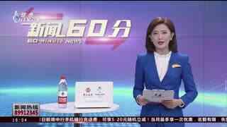 杭州新闻60分(10月21日)