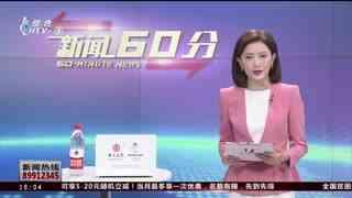 杭州新闻60分(10月22日)