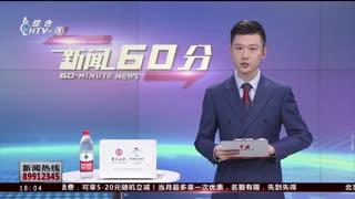 杭州新闻60分(10月23日)