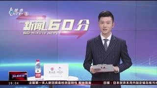 杭州新闻60分_20201024_杭州新闻60分(10月24日)