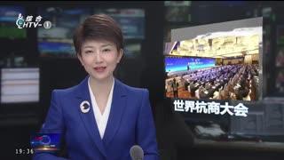 杭州新闻联播_20201025_新格局 新征程 第四届世界杭商大会今天落幕
