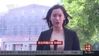 台湾社会各界纪念光复75周年
