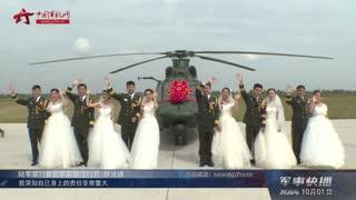 【军事快播】祖国为证 直升机为媒 来看飞行员的集体婚礼
