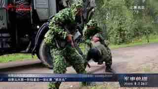 【军事快播】【国际军事比赛-2020】侦察尖兵比赛第一阶段全部结束