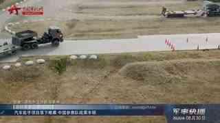 【军事快播】【国际军事比赛-2020】汽车能手项目落下帷幕 中国参赛队战果丰硕
