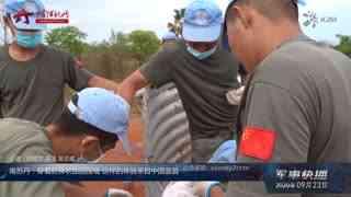 【军事快播】南苏丹:穿着防弹衣加固围墙 这样的体验来自中国蓝盔