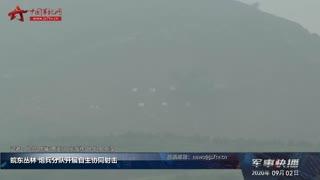 【军事快播】皖东丛林 炮兵分队开展自主协同射击