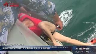 【军事快播】南部战区海军某扫雷舰大队泸溪舰成功营救12名遇险渔民
