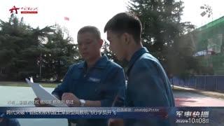【军事快播】跨代突破!首批初教机直上某新型高教机飞行学员开飞