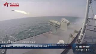 【军事快播】【万里海疆行】藏不住的实力 海军西宁舰实战化训练火力全开