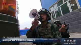 【军事快播】楼房反劫持演练 看特战队员如何解救人质