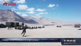 【军事快播】在海拔3500多米的高原过生日是什么体验?