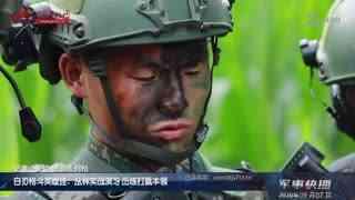 【军事快播】白刃格斗英雄连:丛林实战演习 历练打赢本领