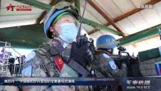 【军事快播】南苏丹:中国维和步兵营组织全要素综合演练