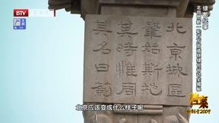 绿都纪事 北京市新一轮百万亩造林绿化行动全揭秘
