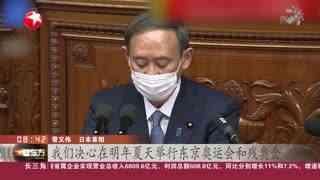 日本:第203届临时国会开幕 菅义伟发表首次施政演说