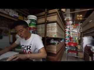 中国品牌档案_20200722_生活顶美 顶上之美