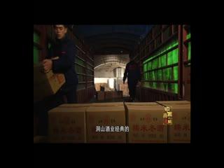 中国品牌档案_20201020_酒香千里 洞山藏酿