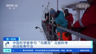 """中国科学家参与""""马赛克""""北极科考 挑战极寒作业"""