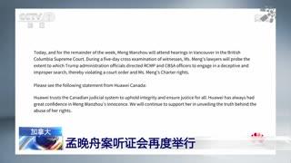 加拿大:孟晚舟案听证会再度举行