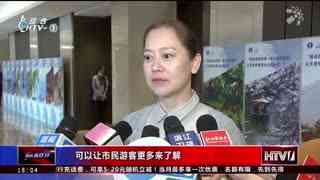 杭州新闻60分_20201029_杭州新闻60分(10月29日)