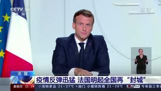 """疫情反弹迅猛 法国30日起全国再""""封城"""""""